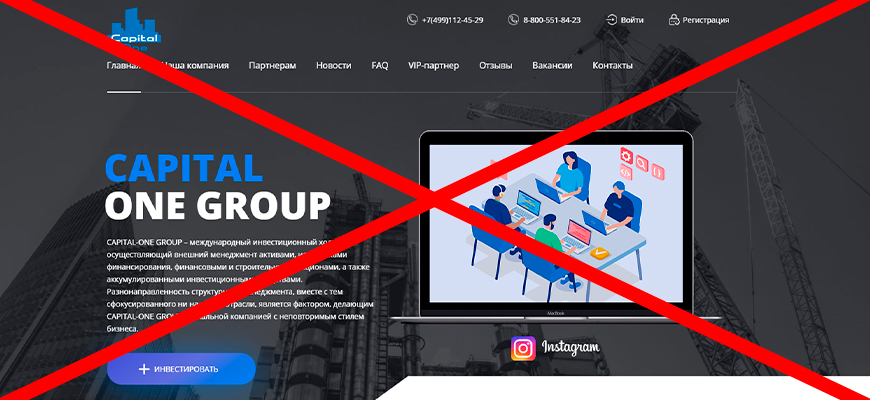 Capital One Group отзывы